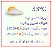 کد آب و هوا