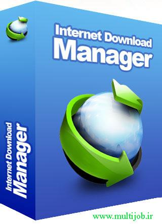 int_download_manager_6.12.10.jpg