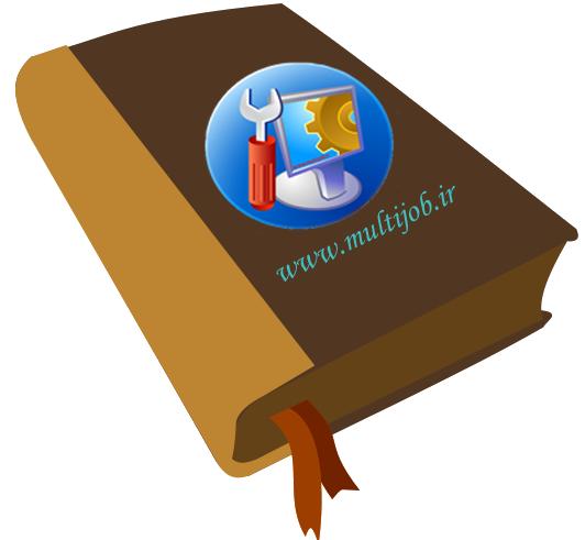کتاب آموزش رجیستری ویندوز به همراه ترفندها